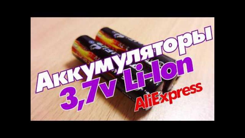 Аккумуляторы TrustFire 14500 АА 3,7v Li Ion