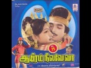 Aayiram Nilave Vaa | Full Movie | Karthik, Sulochana, Silk Smitha