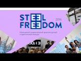 Steel Freedom 2016 /Обзор ключевых моментов грандиозного финала