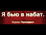 Я бью в набат!. Владимир Викторович Кирюшин для журнала Президент.