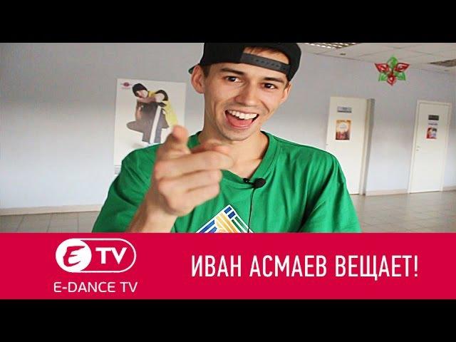 Иван Асмаев вещает о лагере! | E-DANCE Уфа