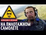 Полет со Светланой Капаниной | CRASH ZONE | Flying with Svetlana Kapanina