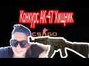 CS:GO Розыгрыш АК-47 Хищник