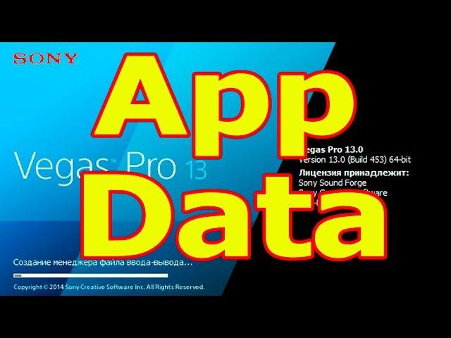 Sony Vegas Pro 13 - как восстановить проект