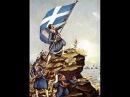 Ο Θούριος του Ρήγα Φερραίου Βελεστινλή Νίκος Ξυλ