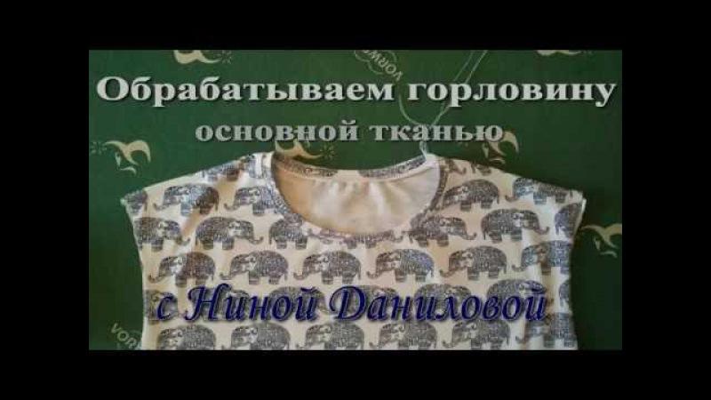 Обработка горловины футболки бейкой из основной ткани.