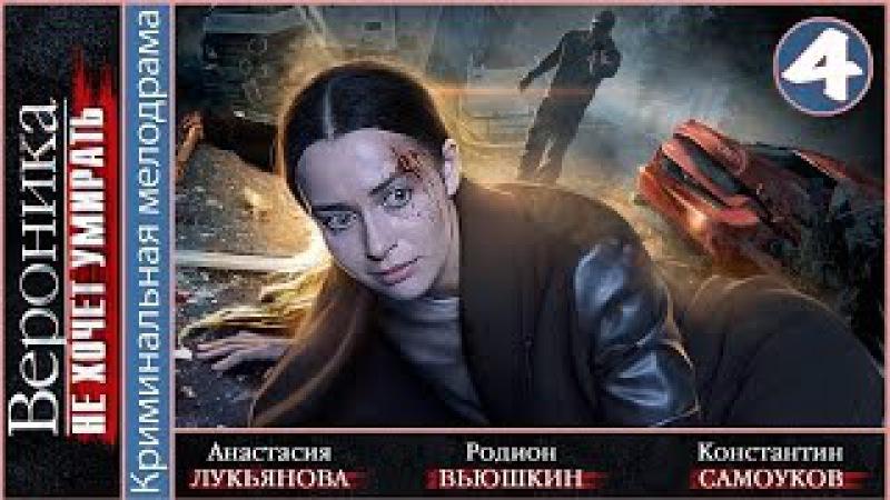 Вероника не хочет умирать (2016). 4 серия. Мелодрама, сериал. 📽