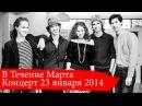 Группа В Течение Марта - концерт 23.01.2014