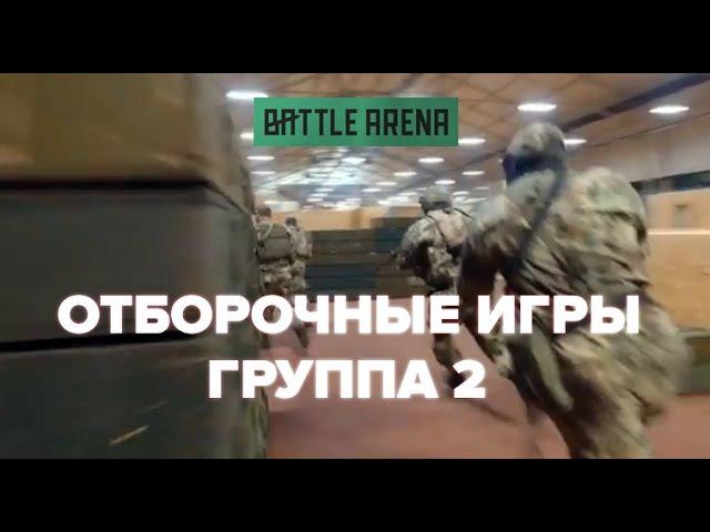 2. Отборочные игры BattleArena [Группа 2]