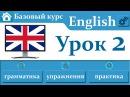 Английский язык Урок 2 Прошедшее время Past Simple Вопросы Утверждение Отрицание Практика