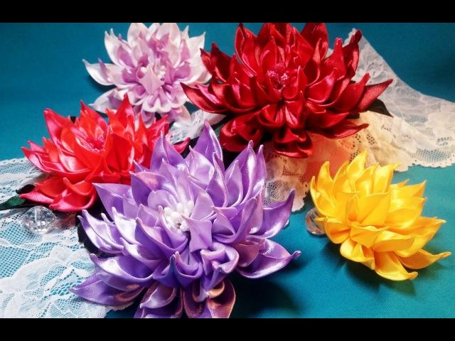 Ribbon flowers:new dahlia/Flores de cintas:dalias nuevas/Цветы из лент:новый георгин.МК