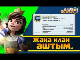 Жаңадан клан аштым   Clash Royale қазақша