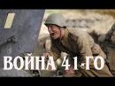 РУССКИЙ ВОЕННЫЙ ФИЛЬМ 2016 ВОЙНА 41-ГО