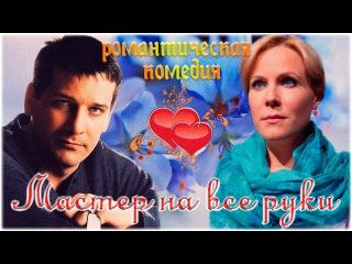Замечательная романтическая комедия МАСТЕР НА ВСЕ РУКИ