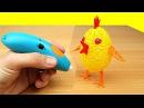 3D РУЧКА! Рисую Яйцо и Цыпленка! 3Doodler
