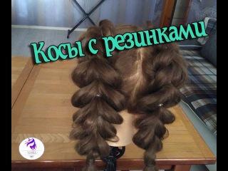Коса из хвостиков с резинками пошагово, видео, схема