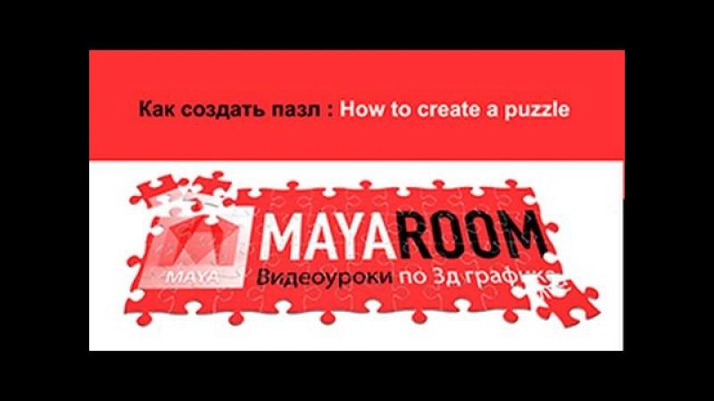 Как создать пазл в Maya / How to create a puzzle in Maya
