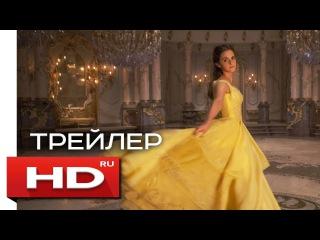 Красавица и чудовище - Русский Трейлер (2017)