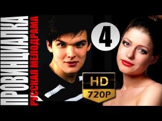 Провинциалка 4 серия (2015) Мелодрама фильм сериал | HD720