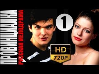 Провинциалка 1 серия (2015) Мелодрама фильм сериал | HD720