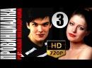 Провинциалка 3 серия 2015 Мелодрама фильм сериал HD720