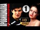 Провинциалка 1 серия 2015 Мелодрама фильм сериал HD720