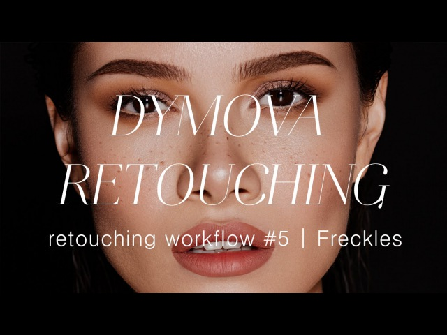 Процесс ретуши | Retouching Workflow 5 Freckles | Dymova Retouching