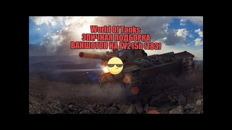 World Of Tanks ЭПИЧНАЯ ПОДБОРКА ВАНШОТОВ НА FV215b (183)