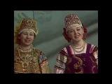Северные частушки - Хор русской песни ЦТ и ВР 1978