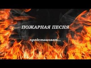 Сергей Курочкин Мы рядовые бойцы МЧС