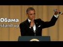 Барак Обама - Стендап / Barack Obama Stand Up (Озвучено Crafty)