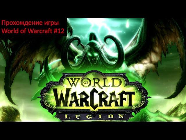 Прохождение игры World of Warcraft 12 Уровни 27-29 Король боев Тараниус!