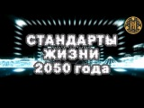 Казна Творца РА: Стандарты жизни 2050 года (06.12.2016)