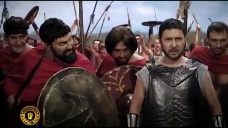 Добрый вечер с Гошей Куценко пародия. This is Sparta