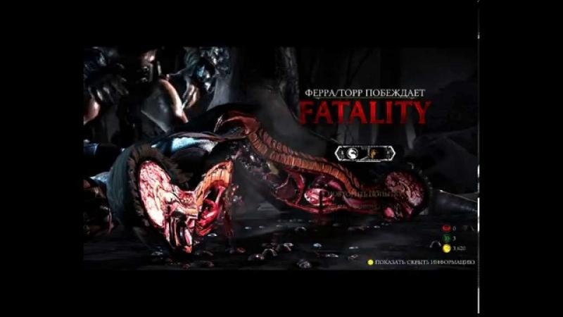 Фаталити Ферра Торр Mortal Kombat X [Fatality Ferra Torr Mortal Kombat X]
