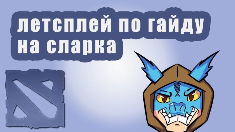 Летсплей Дота 2 по гайду на - Slark / Сларк / Крадущийся в ночи