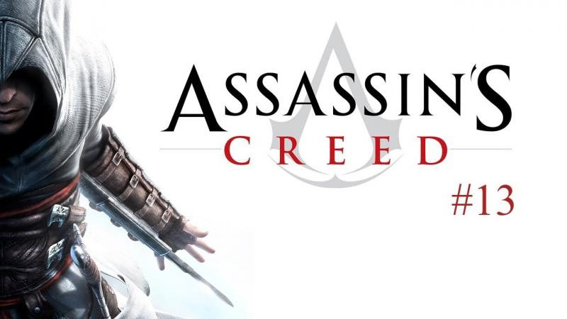 Assassins creed 13 - Мажд-Аддин