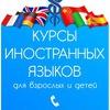 Курсы иностранных языков в Могилеве.