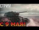 Стрим: World of Tanks - С 9 МАЯ Товарищи! С Днем Победы! За Победу! За Родину! С Праздником!