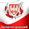 Польша, Польская Община, обучение, карта поляка