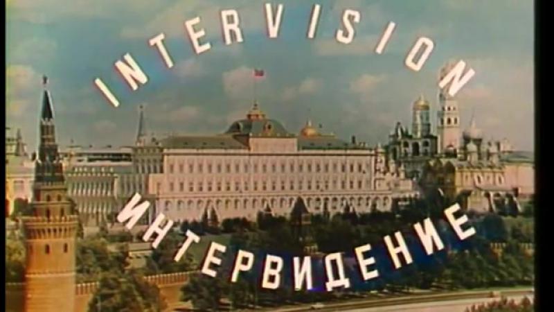 заставка позывные Интервидение Intervison