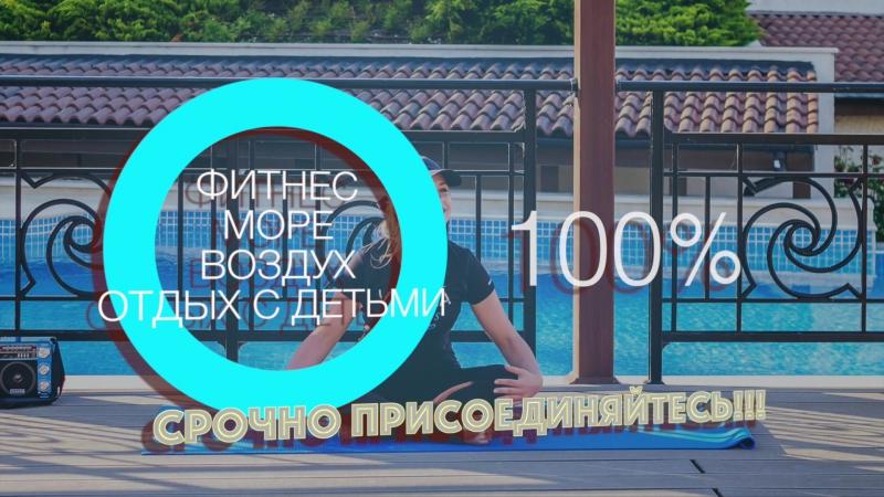 Verana Fitness Camp, Болгария, Поморие