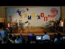 Хип-Хоп фест от школы танца CRAZY FOOT Батл 1и3 отряды,2 смена.