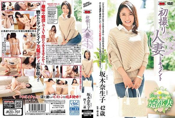 JRZD-707 – Sakaki Naoko, Jav Censored