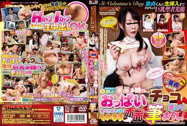 RCT-953 – Hanyuu Arisa, Jav Censored