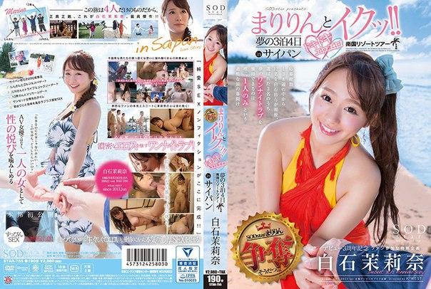 STAR-755 – Shiraishi Marina, Jav Censored