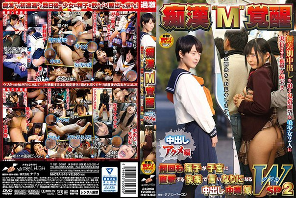NHDTA-949 – Jav Censored