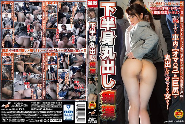 NHDTA-946 – Jav Censored