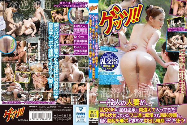 GETS-006 – Jav Censored