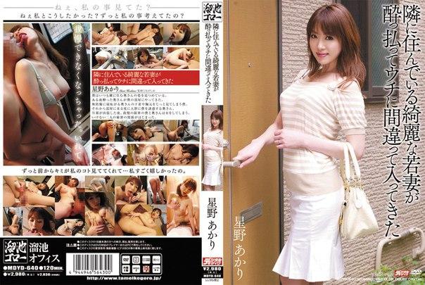 MDYD-640 – Hoshino Akari, Jav Censored